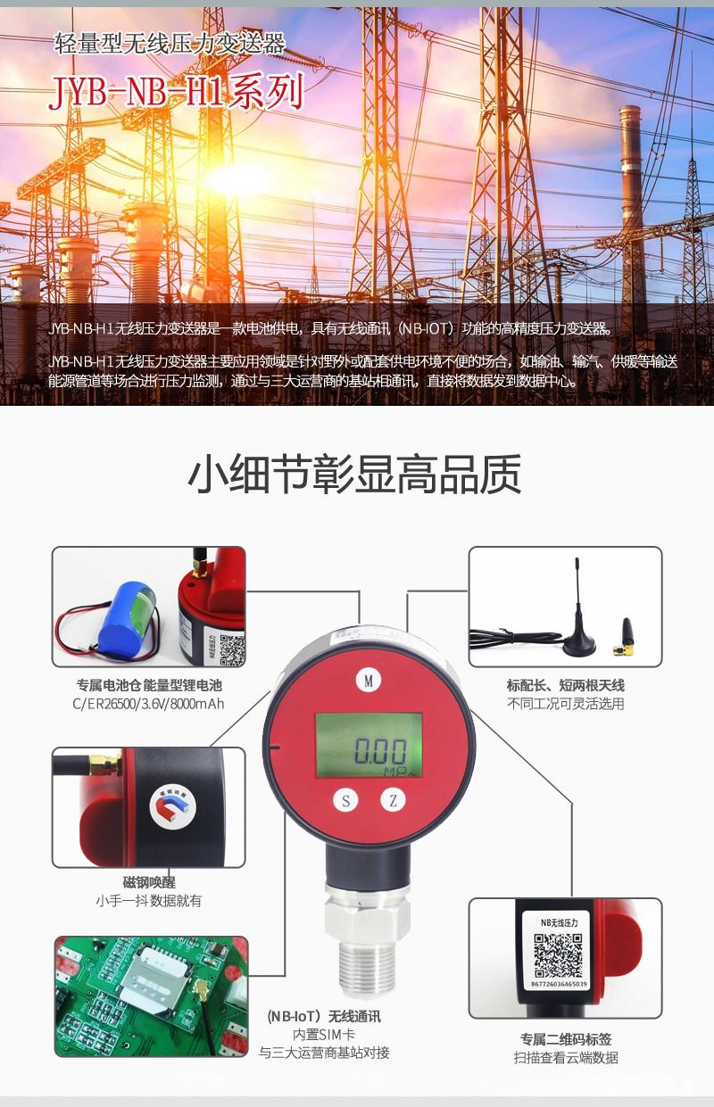 昆侖海岸JYB-NB-H1輕量型無線壓力變送器